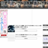 ダークソウル3攻略法2chまとめ速報